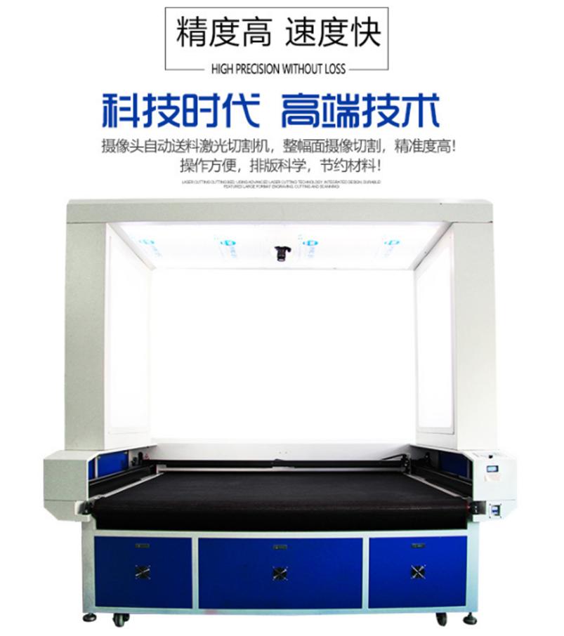 CW-1610HFS激光切割机
