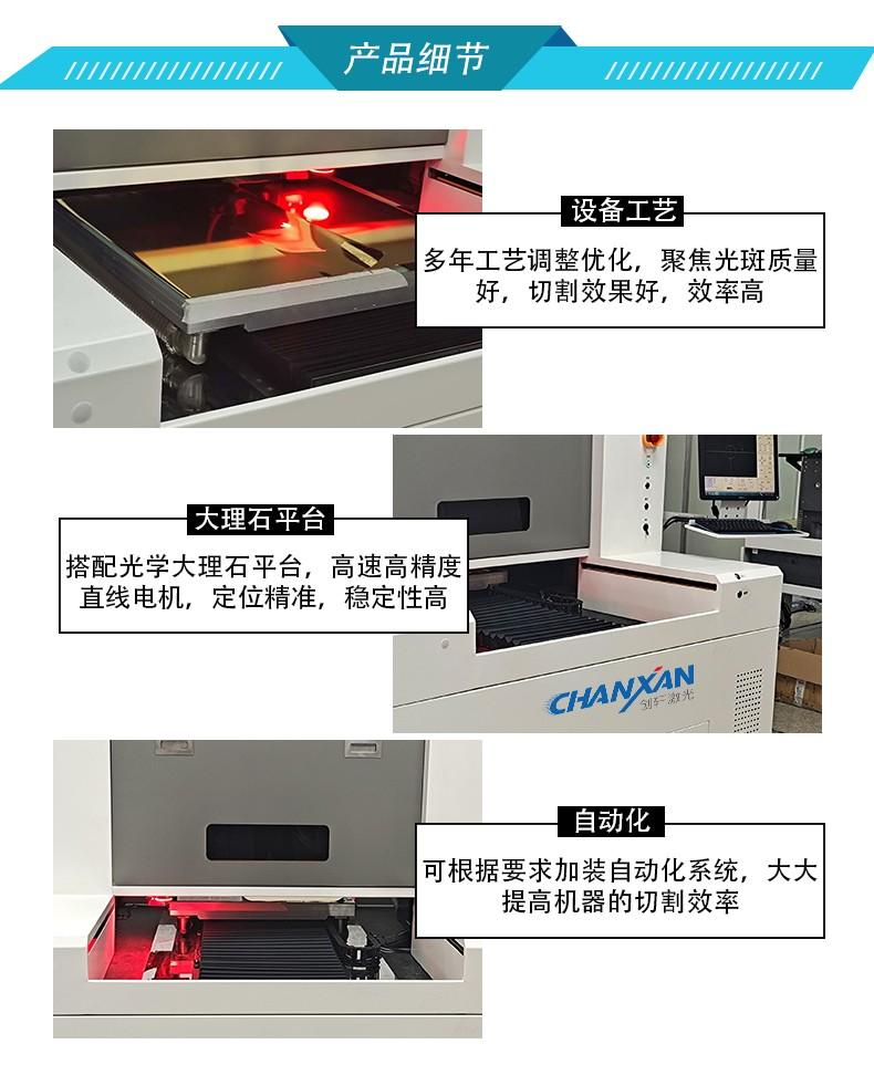 紫外皮秒激光切割机