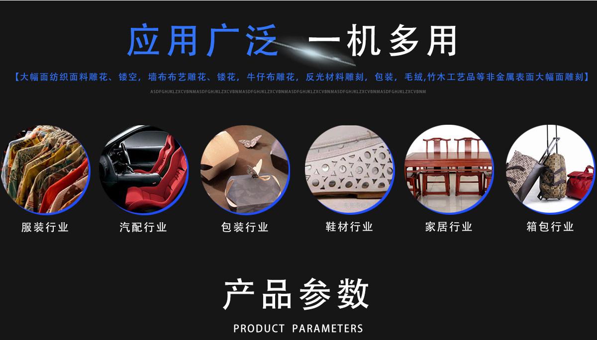 座椅皮料激光打孔机