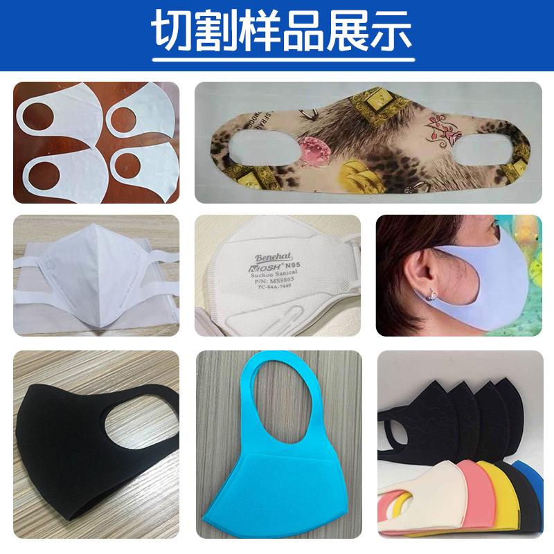 口罩激光切割机
