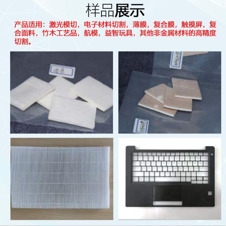 电脑键盘激光切割机