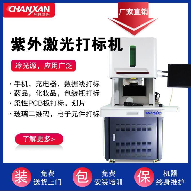 CX-05Z紫外打标机