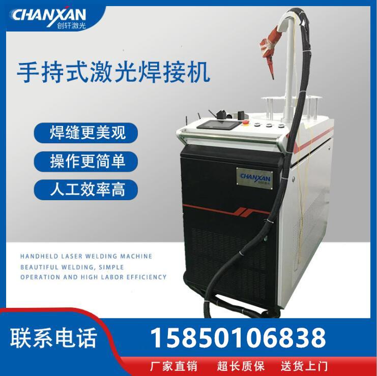 1500W手持式激光焊接机