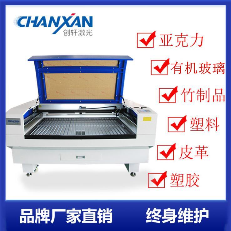 CW-1610激光切割机