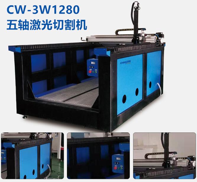 CW-3W1280五轴激光切割机