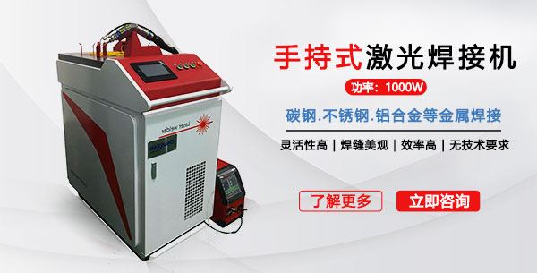 LW-1000 手持式激光焊接机