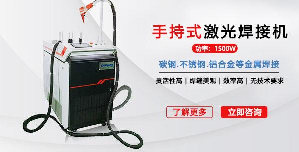 LW-1500激光焊接机